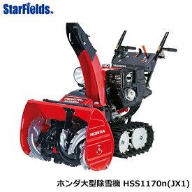 ホンダ 除雪機 HSS1170n-JX 家庭用 ホンダ除雪機 小型 クロスオーガ