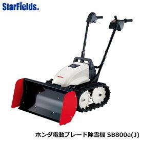 除雪機 ホンダ除雪機 ホンダ ユキオスe!SB800e-J