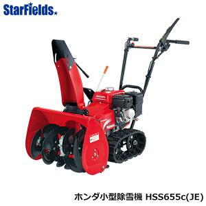 【予約販売】除雪機 家庭用 ホンダ HSS655c JE1 ユキマル 小型 オイル充填・試運転済み エンジン HONDA