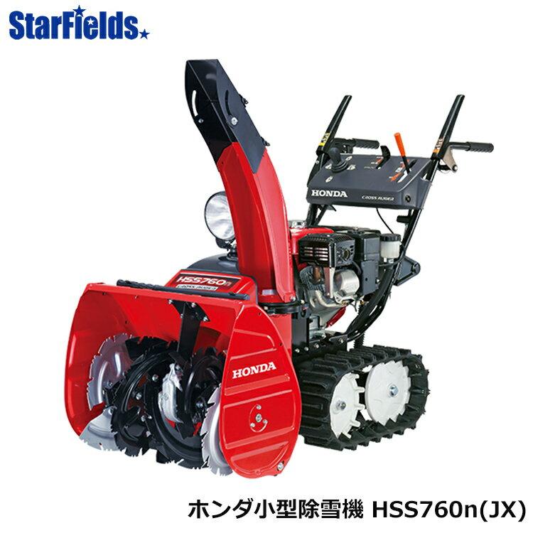 ホンダ 除雪機 HSS760n-JX 小型除雪機 家庭用 ホンダ除雪機 クロスオーガ