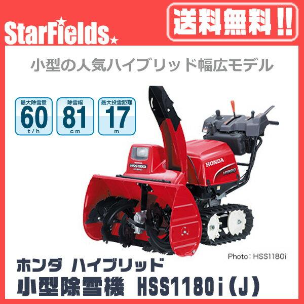ホンダ 除雪機 HSS1180i J