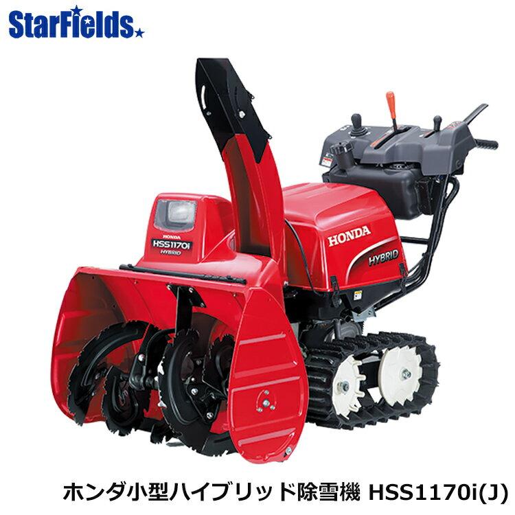 ホンダ 除雪機 HSS1170i J 小型 ハイブリッド 家庭用