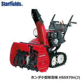 ホンダ 除雪機 HSS970n J