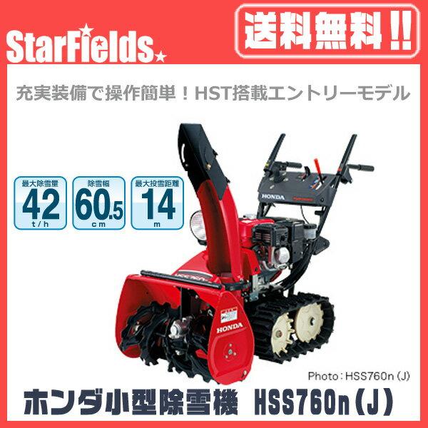 ホンダ 除雪機 HSS760n J 小型 家庭用 ホンダ除雪機