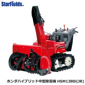 ホンダ 除雪機 HSM1380i JR