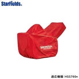 ホンダ除雪機 オプション 保管用ボディーカバー 適応機種:HSS760n 送料無料