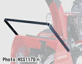 ホンダ除雪機 HSS970n/1170n/1170i用サイドカッター [10149]