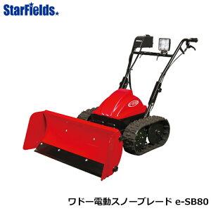 ワドー除雪機 電動スノーブレード e-SB80 ブレード除雪機/家庭用除雪機/電動除雪機/WADO/和同産業/送料無料