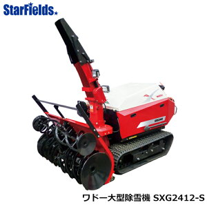 ワドー大型除雪機 SXG2412-S 和同産業/WADO/送料無料