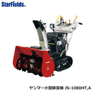 ヤンマー除雪機 小型除雪機 JS-1080HT,A/送料無料