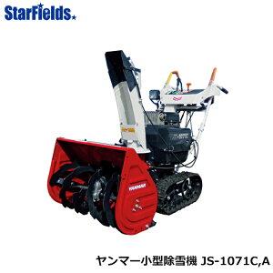 ヤンマー除雪機 小型除雪機 JS-1071C,A/送料無料