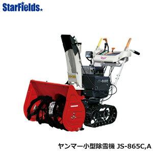 ヤンマー除雪機 小型除雪機 JS-865C,A/送料無料