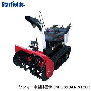 【予約商品】 除雪機 ヤンマー 中型 JM-1390AR,VIELR YANMAR 中型除雪機