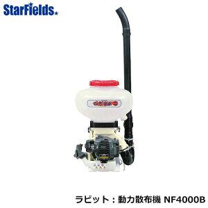ラビット(Rabbit):動力散布機 NF4000B「ひろまき」 動噴
