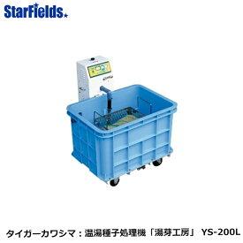 タイガーカワシマ 催芽装置付き温湯種子処理機 湯芽工房 YS-200L