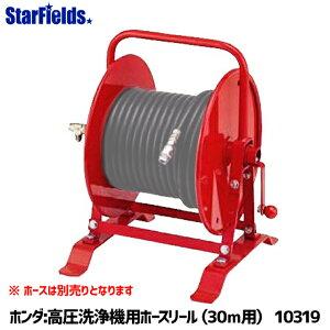 ホンダ:高圧洗浄機用ホースリール(30m用) #10319 ※ホースは含みません