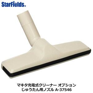 マキタ充電式クリーナー オプション じゅうたん用ノズル[A-37546] makita掃除機