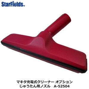 マキタ充電式クリーナー オプション じゅうたん用ノズル[A-52504] makita掃除機