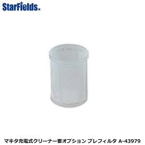 マキタ充電式クリーナー プレフィルタ[A-43979] makita掃除機