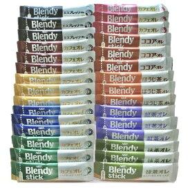 ブレンディ スティック コーヒー ティー ココア よくばり 10種類 30本セット クーポン ポイント消化 送料無料 カフェオレ 抹茶 ほうじ茶 カフェインレス