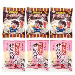 選べる 花丸本舗 ソース せんべい 梅ジャム せんべい 6袋 500ポイント消化 送料無料 なつかし 駄菓子 よりどり
