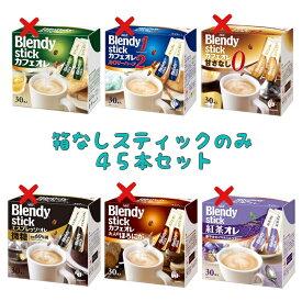 味の素AGF ブレンディ スティック コーヒー 選べる 45本 送料無料 ポイント消化 カフェオレ カロリーハーフ 甘さなし エスプレッソオレ ほろにが 紅茶オレ