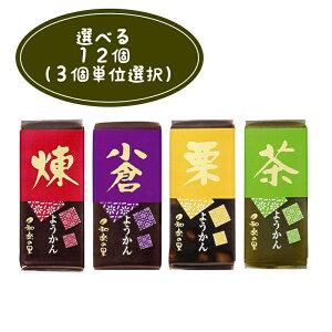 選べる なごみの 米屋 和楽の里 ミニようかん 4種 12個セット 送料無料