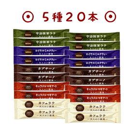 ネスカフェ ゴールドブレンド 大人のご褒美 スティック コーヒー ティー 5種類 20本セット ポイント消化 送料無料 カフェラテ キャラメルマキアート カプチーノ ロイヤルミルクティー 宇治抹茶ラテ