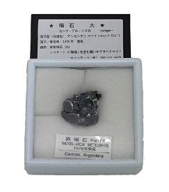 カンポ・デル・シエロ鉄いん石(大)7.0〜15.0g