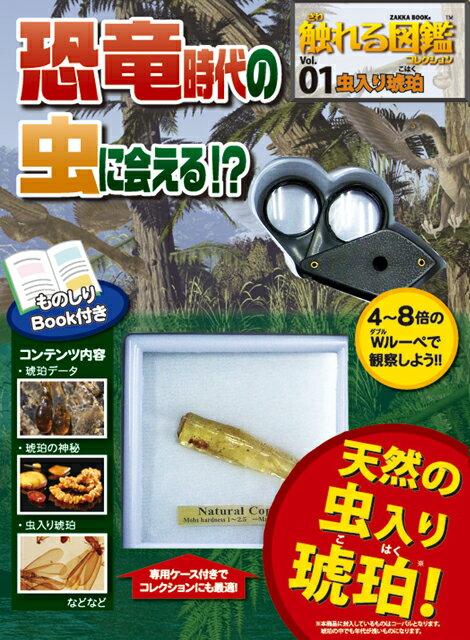 触れる図鑑コレクション Vol.1 虫入り琥珀