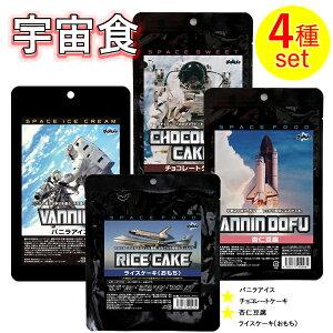 宇宙食Bセット(バニラアイス、チョコレートケーキ、杏仁豆腐、ライスケーキ(おもち)),SPACE FOODS