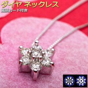 ダイヤモンド ネックレス 0.3ct K18 ホワイトゴールド ハート&キューピット H&C Hカラー SIクラス GOOD 0.3カラット 花 フラワー ペンダント 鑑別カード付き