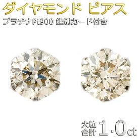 ダイヤモンド ピアス 一粒 プラチナ Pt900 1ct スタッドピアス ダイヤピアス 大粒 1カラット UGL鑑別カード付き シンプル 数量限定プライス