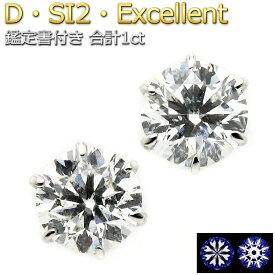 ダイヤモンド ピアス プラチナ Pt900 1ct 大粒 ダイヤピアス Dカラー SI2 Excellent EXハート&キューピット エクセレント ダイヤ スタッド シンプル 鑑定書付き