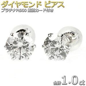ダイヤモンド ピアス プラチナ Pt900 ダイヤピアス 1ct 1カラット 鑑別書付き 大粒 一粒留め 左右セット シンプル スタッド