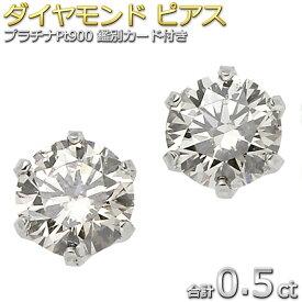 ダイヤモンド ピアス Pt900 0.5ct 一粒 プラチナ ダイヤピアス【鑑別書付き】【即納】【送料無料】