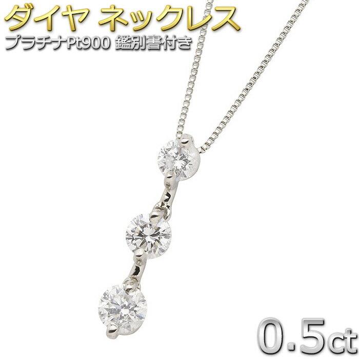 ダイヤモンド ネックレス 3石 合計0.5ct プラチナ Pt900 縦にセットされた人気のダイヤ3ストーン ペンダント 鑑別書付き