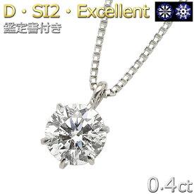 Pt900 プラチナ ダイヤモンド ネックレス 一粒 0.4ct Excellent SI2 エクセレントカット ダイヤネックレス 送料無料【鑑定書付】【あす楽対応】 H&Cスコープ付きキャンペーン