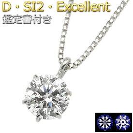 Pt900 ダイヤモンド ネックレス 0.6ct 一粒 プラチナ 6本爪 Dカラー SI2 Excellent EXハート&キューピット 鑑定書付き H&Cスコープ付きキャンペーン