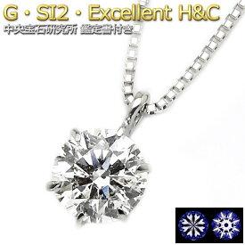 ダイヤモンド ネックレス 0.5ct プラチナ Pt900 6本爪 一粒 Gカラー SI2クラス Excellent H&C ハート&キューピッド ダイヤネックレス ペンダント 中央宝石研究所 CGL 鑑定書付き