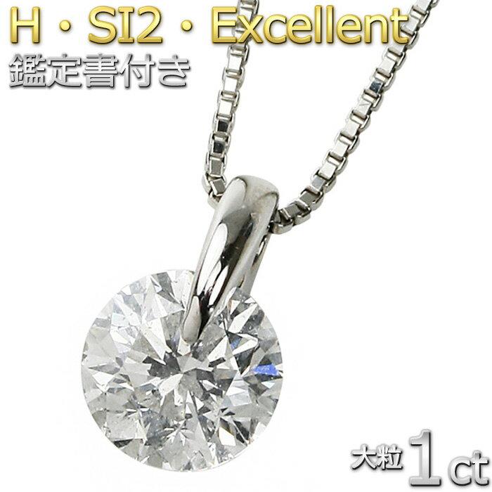 【大人気商品】送料無料 即納 ダイヤモンド ネックレス 1粒 Pt900 プラチナ 1ct ダイヤネックレス シンプル 大粒