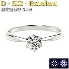 ダイヤモンド エンゲージリング プラチナ Pt900 0.4ct ダイヤ指輪 Dカラー SI2 Excellent EXハート&キューピット H&C エクセレント ブライダル 婚約指輪 結婚 鑑定書付き