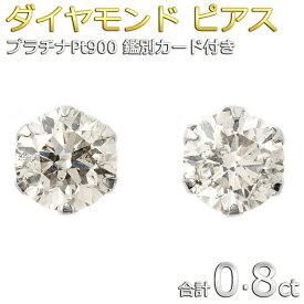 ダイヤモンド ピアス 一粒 プラチナ Pt900 0.8ct スタッドピアス ダイヤピアス 0.8カラット UGL鑑別カード付き 大粒 シンプル 数量限定プライス