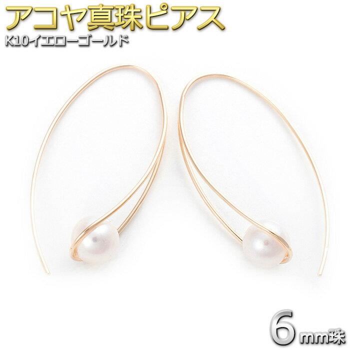 【送料無料】アコヤ真珠 パールピアス 6.0mm ピアス K10YG イエローゴールド ジプシーピアス あこや真珠