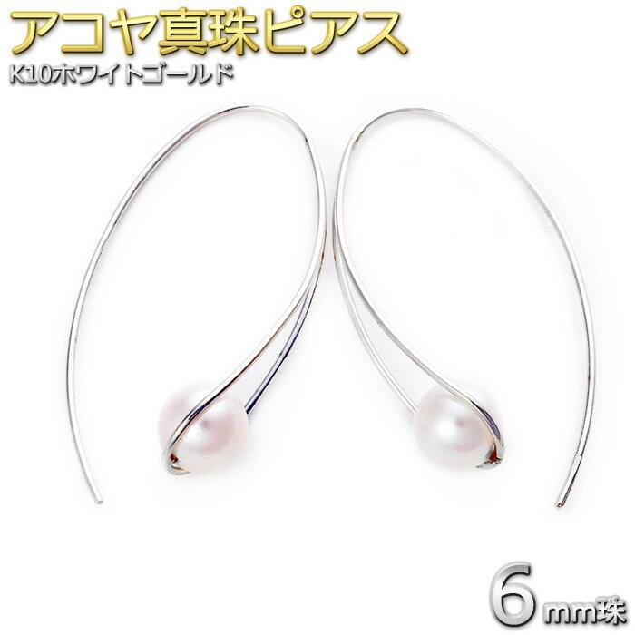 ピアス アコヤ真珠 K10 ホワイトゴールド ジプシーピアス 6mm 6ミリ珠 あこや真珠 パール 本真珠 真珠