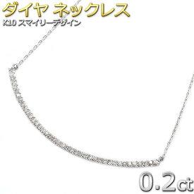 ダイヤモンド ネックレス K10 ホワイトゴールド 0.2ct 40石 スマイリー 大人気デコルテラインデザイン スマイル ペンダント シンプル 送料無料