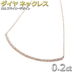 ダイヤモンド ネックレス K10 ピンクゴールド 0.2ct 40石 スマイリー 大人気デコルテラインデザイン スマイル ペンダント シンプル 送料無料