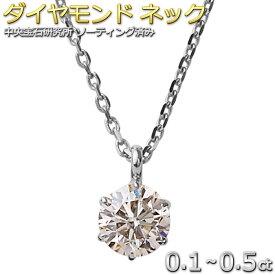 ダイヤモンド ネックレス 一粒 0.1ct〜0.5ct K18 ホワイトゴールド ダイヤネックレス 6本爪 Kカラーアップ I1クラス 中央宝石研究所 ソーティング済みダイヤ