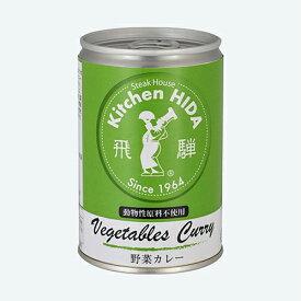 キッチン飛騨 野菜カレー(2〜3人前・430g)動物性原料不使用