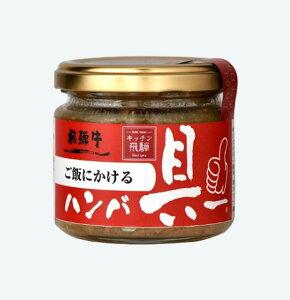 「送料無料」キッチン飛騨 ご飯にかける飛騨牛ハンバ具ー